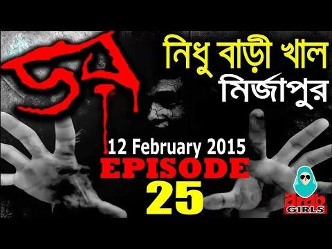 Dor 12 February 2015 | নিধু বাড়ী খাল, মির্জাপুর | Dor ABC Radio