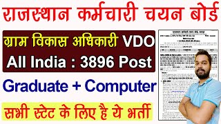 RSMSSB Rajasthan VDO Recruitment 2021   Rajasthan Villege Development Officer Vacancy 202