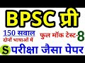 BPSC PT MOCK TEST - 8  FULL MODEL PAPER 150 mcq Questions solution Answer key 65 66 prelims 2019