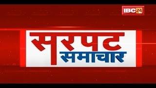 IBC24 || Sarpat Samachar || सरपट समाचार || Non Stop News || 14 October 2019