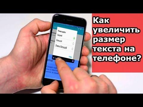 Как увеличить текст на телефоне? Как увеличить размер текста и значков на смартфоне?