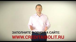 Кредитный Айболит