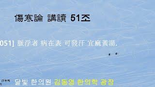 상한론51조 상한론 강독 밴쿠버 달빛한의원 김동영 한의…