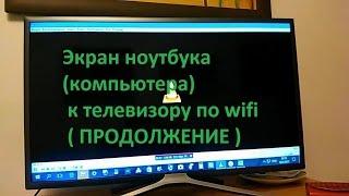 Як підключити екран ноутбука (комп'ютера) до телевізора по wifi ( ПРОДОВЖЕННЯ )