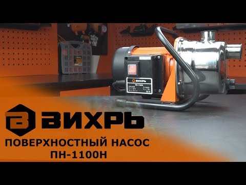 Обзор поверхностного насоса ВИХРЬ ПН-1100Н