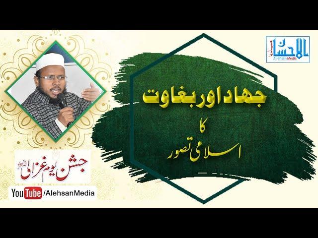 Jihad Aur Baghawat Ka Islami Tasawwur