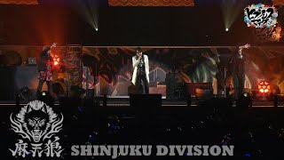 """ヒプノシスマイク -Division Rap Battle-4th LIVE@オオサカ《Welcome to our Hood》シンジュク・ディビジョン""""麻天狼""""ダイジェスト"""