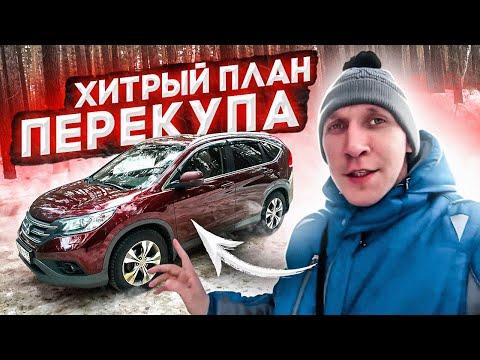 Уехать на Байкал, чтобы продать машину. Сработает!? // Обзор Honda CR-V 2013