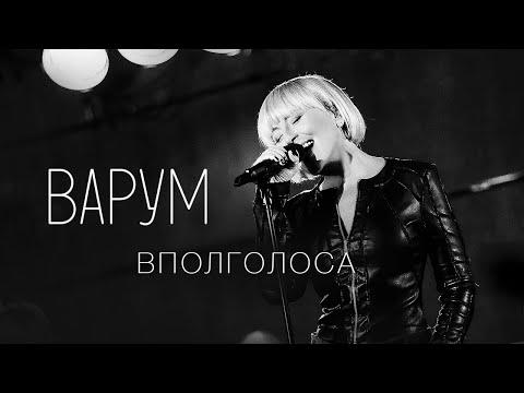 Смотреть клип Анжелика Варум - Вполголоса