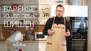 Сибирский кедр. Варенье из сосновой шишки.