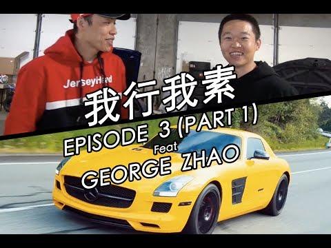 我行我素 Episode 3 Feat. George Zhao - Part 1 (第三集之一)