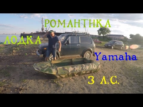 Лодка Романтика + Yamaha 3