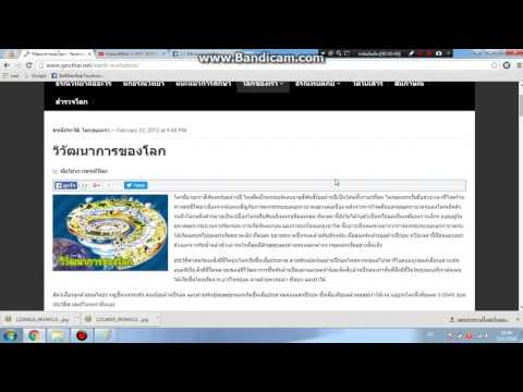 เฉลยข้อสอบ O NET วิทยาศาสตร์ ปี 2554 ข้อที่ 55