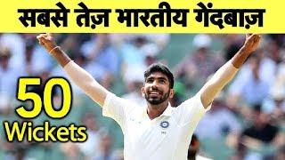 महज 1 साल और 7 महीने में Bumrah बन गए India के सबसे तेज़ विकेट लेने वाले गेंदबाज़