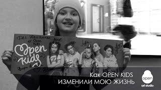 Как OPEN KIDS изменили мою жизнь -  Open Art Studio