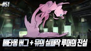 [포켓몬 어원편] 메타몽 버그 + 뮤의 실패작 루머의 진실 - [전자오랏맨]