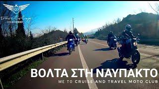 Βόλτα στη Ναύπακτο - CTRC // Group Ride to Nafpaktos