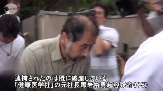 「温泉権」元社長を逮捕 販売名目で80億円集める 沖野玉枝 検索動画 20