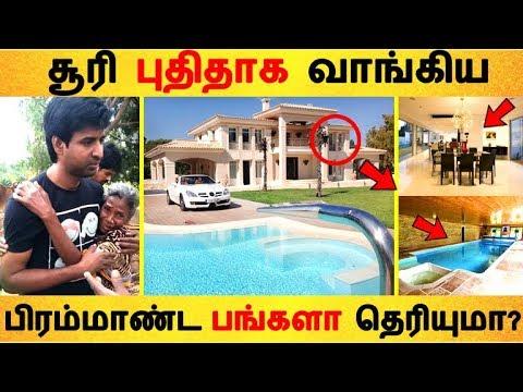 சூரி புதிதாக வாங்கிய பிரம்மாண்ட பங்களா தெரியுமா? | Tamil Cinema News | Kollywood Latest