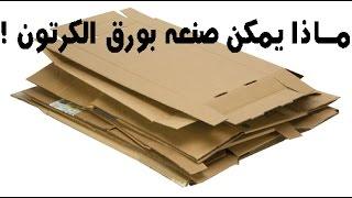 ماذا يمكن صنعه بالكرتون ؟! | What can be made out of Cardboard