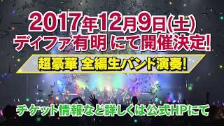 アース・スター ドリーム結成三周年記念LIVE2017年12月9日(土)開催! チケット情報⇒https://fan.tsite.jp/ticket/170319EAR ☆さらに結成二周年記念LIVE...