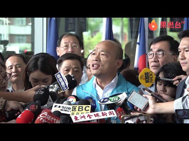 【LIVE】韓國瑜市政會議正式告假投入總統大選