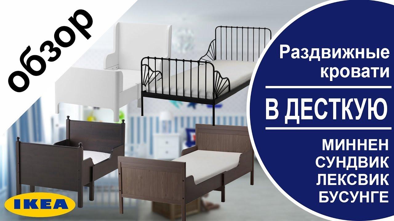 раздвижные кровати в икеадетальный обзор кроватей минненсундвиг