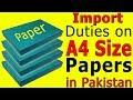 A4 Size Paper Import Duty in Pakistan - Custom Duty on A4 Size Paper in Pakistan (Hs Code A4 Paper)