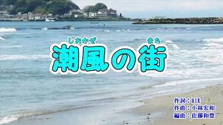 『潮風の街』KANA カラオケ 2019年2月20日発売
