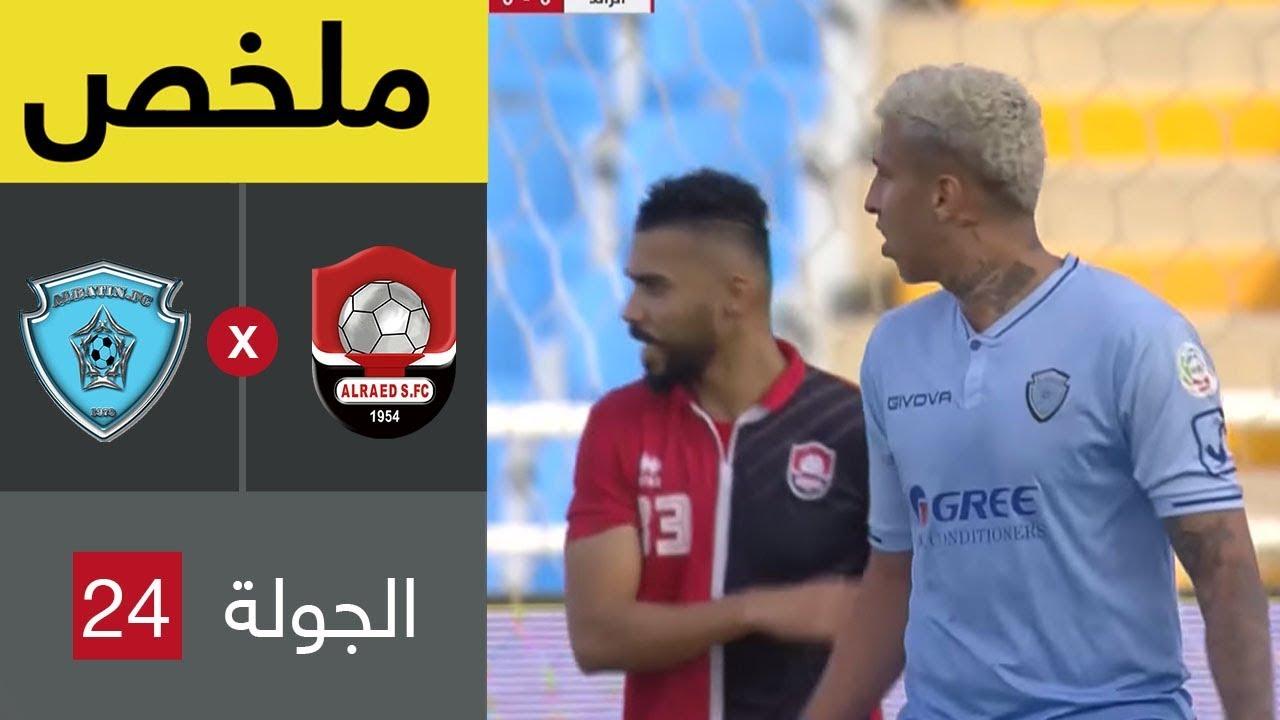 ملخص مباراة الرائد والباطن في الجولة 24 من دوري كأس الأمير محمد بن سلمان للمحترفين