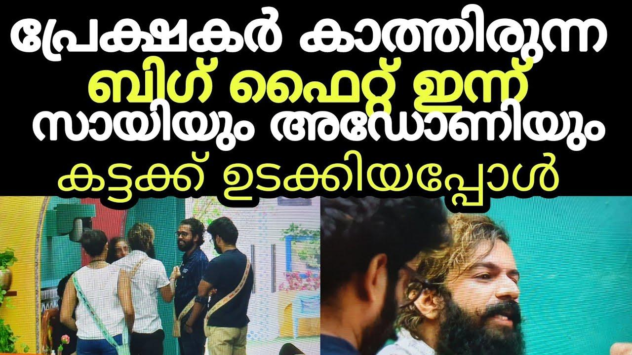അഡോണി സായി ഫൈറ്റ്! നീ എനിക്ക് വെറും അശു | Biggboss Malayalam Season3 episode 54 asianet promo
