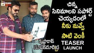 Venkatesh Launches Krishna Rao Super Market TEASER | Kriishna | 2019 Telugu Movies | Telugu Cinema