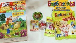 Коробка  со сладостями  Игротека с Барбоскиными  Новая серия
