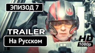 Трейлер - Звёздные Войны Эпизод 7 - Пробуждение Силы. На русском