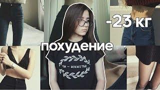 - 23 КГ ЗА МЕСЯЦ I КАК ПОХУДЕТЬ? I моя история