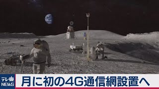 月に初の4G通信網設置へ NASAとノキアが契約(2020年10月20日)