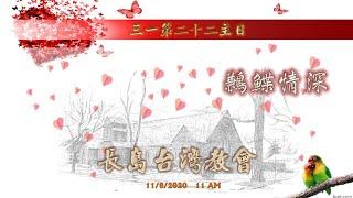 11/8/2020 線上禮拜 - 鶼鰈情深