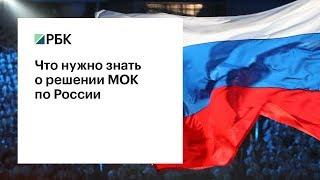 Что нужно знать о решении МОК по России