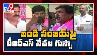 TRS Dalit MLAs open letter to Bandi Sanjay  - TV9