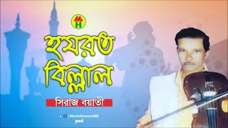 Download Video Siraj Boyati - Hazrat Billal | হযরত বিল্লাল | Islamic Song | Music Heaven MP3 3GP MP4
