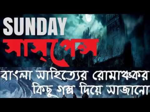 Agniban Byomkesh By Byomkesh Bakshi Special SUNDAY SUSPENSE   YouTube