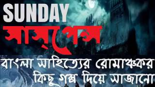 Agniban Byomkesh By Byomkesh Bakshi Special SUNDAY SUSPENSE   YouTube