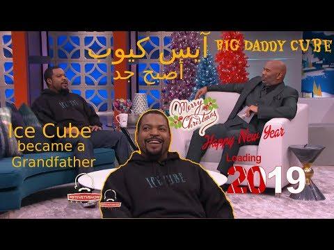 آيس كيوب أصبح جد ويمتلك حفيد ويريد له إسم خاص 😍🔥👴👶 | Ice Cube became a grandfather 😍🔥👴👶