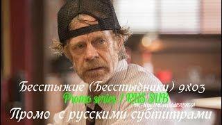 Бесстыжие (Бесстыдники) 9 сезон 3 серия - Промо с русскими субтитрами (Сериал 2011)