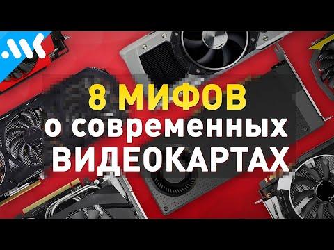 8 МИФОВ о