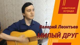 Милый друг (Валерий Леонтьев) под гитару