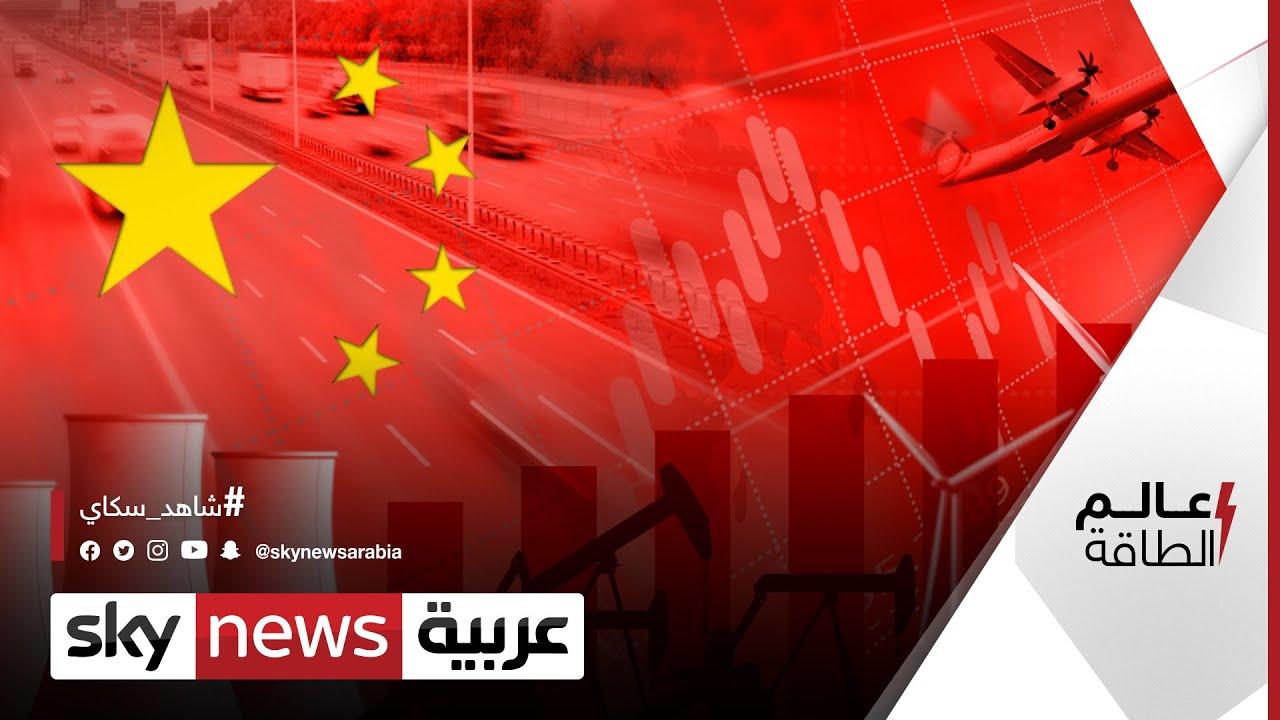 أسواق الطاقة أمام تحولات جوهرية والسبب الصين! | #عالم_الطاقة  - نشر قبل 9 ساعة