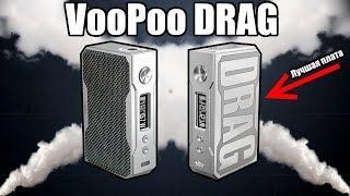 VooPoo Drag 157w обзор / лучшая плата, убийца DNA?