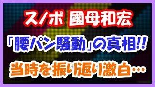 スノボ・國母和宏の現在 「腰パン騒動」の真相!! 当時を振り返り激白!! 國母和宏 動画 30