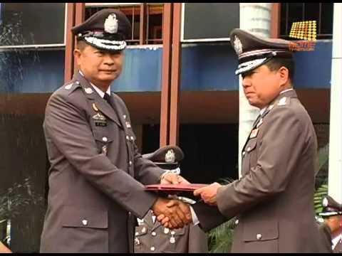 รายงานพิเศษ   พิธีการรับและส่งมอบหน้าที่ผู้บัญชาการตำรวจภูธรภาค 4